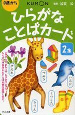 ひらがなことばカ―ド   2 第2版