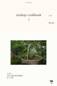 TAISHOJI COOKBOOK 2