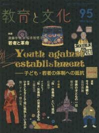 敎育と文化 季刊フォ-ラム 95(2019SPRING)