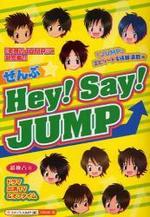 ぜんぶ☆HEY!SAY!JUMP まるごと1冊!「素顔のJUMP」に超密着☆獨占情報&エピソ-ド滿載!ドラマ&TV舞台ウラ情報も!