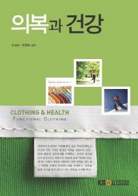 의복과건강(1학기, 워크북포함)