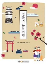일본어문학여행(2학기, 워크북포함)