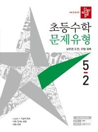 디딤돌 초등 수학 문제유형 5-2(2021)