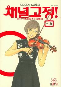 채널고정. 6