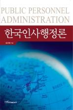 한국인사행정론