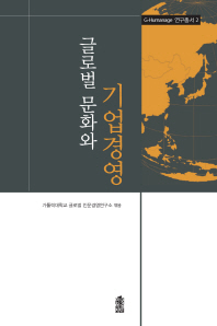 글로벌 문화와 기업경영