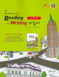 고등 영어 독해와 작문 자습서(김진완)