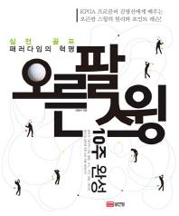 오른팔 스윙 10주 완성