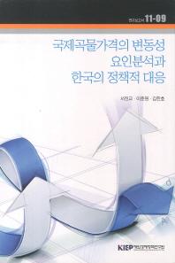 국제곡물가격의 변동성 요인분석과 한국의 정책적 대응