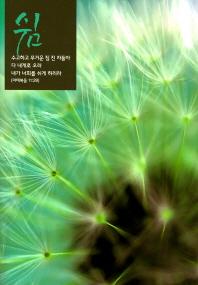 성경전서(쉼)(개역개정판)(중/단본)(무색인)(NKR71THU)