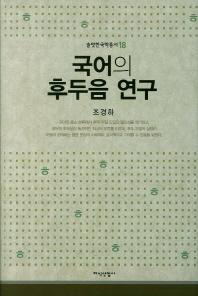 국어의 후두음 연구