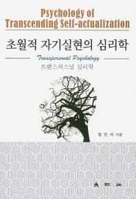 초월적 자기실현의 심리학