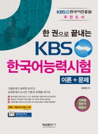 한 권으로 끝내는 KBS 한국어능력시험 이론 + 문제