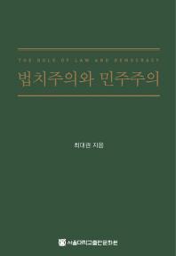 법치주의와 민주주의