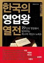 한국의 영업왕 열전