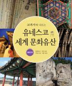 교과서에 나오는 유네스코 세계 문화유산 :대한민국