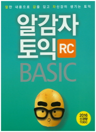 알감자 토익 BASIC: RC(2016)