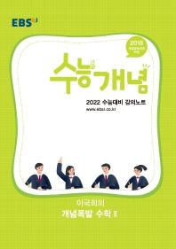 EBS 강의노트 수능개념 고등 이국희의 개념폭발 수학2(2021)(2022 수능대비)