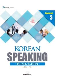 Korean Speaking Advanced. 3