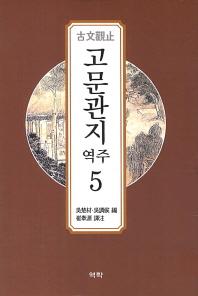 역주 고문관지. 5