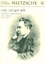니체 그의 삶과 철학