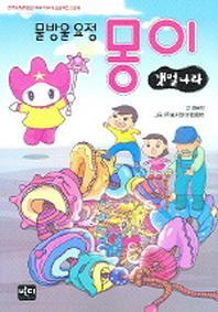 물방울 요정 몽이(갯벌나라)