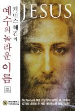 케네스 해긴의 예수의 놀라운 이름