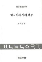한국어의 시제 범주