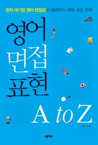 영어 면접 표현 A to Z