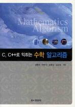 C C++로 익히는 수학 알고리즘