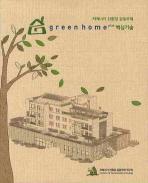 GREEN HOME PLUS 핵심기술: 저에너지 친환경 공동주택