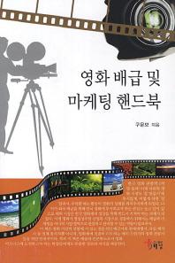 영화 배급 및 마케팅 핸드북