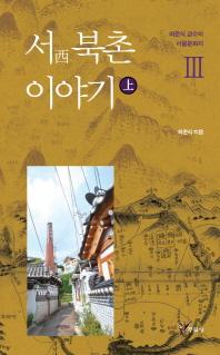 서 북촌 이야기(상)