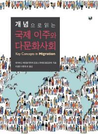 개념으로 읽는 국제 이주와 다문화사회