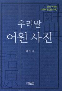 문화 이해와 어휘력 향상을 위한 우리말 어원 사전