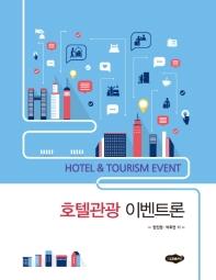 호텔관광 이벤트론