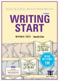 해커스 라이팅 스타트(Hackers Writing Start)