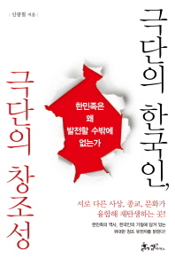 극단의 한국인 극단의 창조성