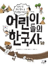 어린이들의 한국사