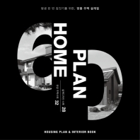 홈플랜(HOME PLAN)