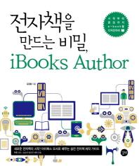 전자책을 만드는 비법 iBooks Author