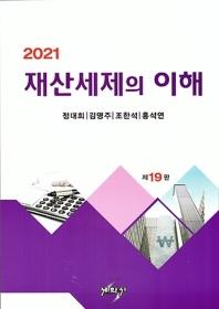재산세제의 이해(2021)