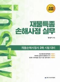 인스TV 재물특종 손해사정 실무(2020)