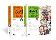 일러스트로 읽는 365일 오늘의 역사 세트