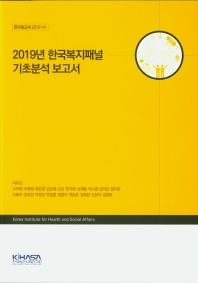 2019년 한국복지패널 기초분석 보고서