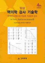 핵의학 검사 기술학