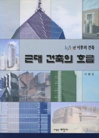근대 건축의 흐름 (1950년 이후의 건축)