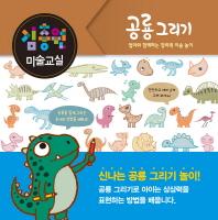 김충원 미술교실: 공룡 그리기