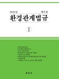 환경관계법규. 1: 대기 편(2021)