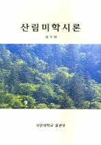 산림미학시론